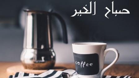 Apa Bahasa Arabnya Selamat Pagi Kamus Mufradat