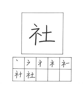 kanji perusahaan