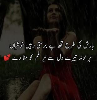 Barish whatsapp Status ,Rain poetry