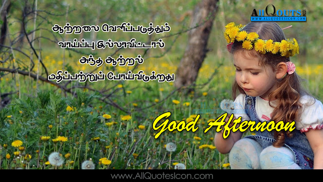 Good-Afternoon-Wallpapers-Tamil-Quotes-Wishes-for-Whatsapp-greetings-for-Facebook-Images-Life-Inspiration-Quotes-images-pictures-photos-free