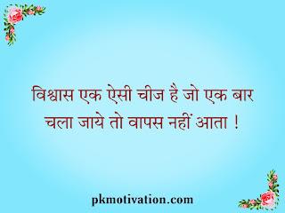 विश्वास एक ऐसी चीज है जो एक बार चला जाये तो वापस नहीं आता। Motivation kahani hindi.