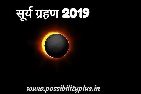 Surya grahan image of 2019