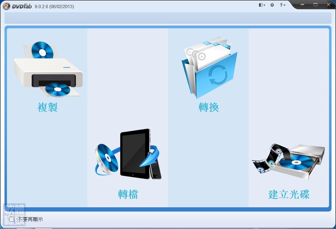 DVDFab v9.0.2.6 藍光DVD 複製備份軟體 繁體中文版 - 軟體罐頭