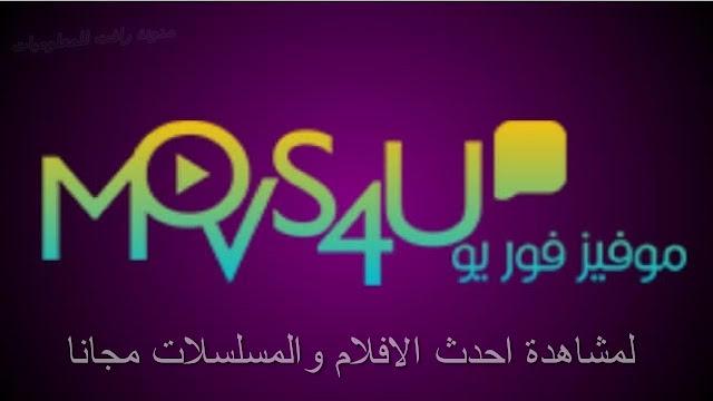 برنامج موفيز فور يو Movs4u apk لمشاهدة الافلام والمسلسلات
