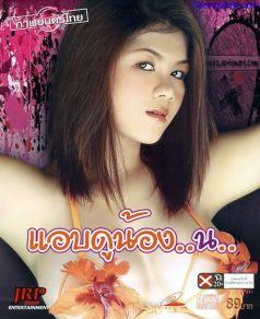 Aeb Doo Nong N (2002)