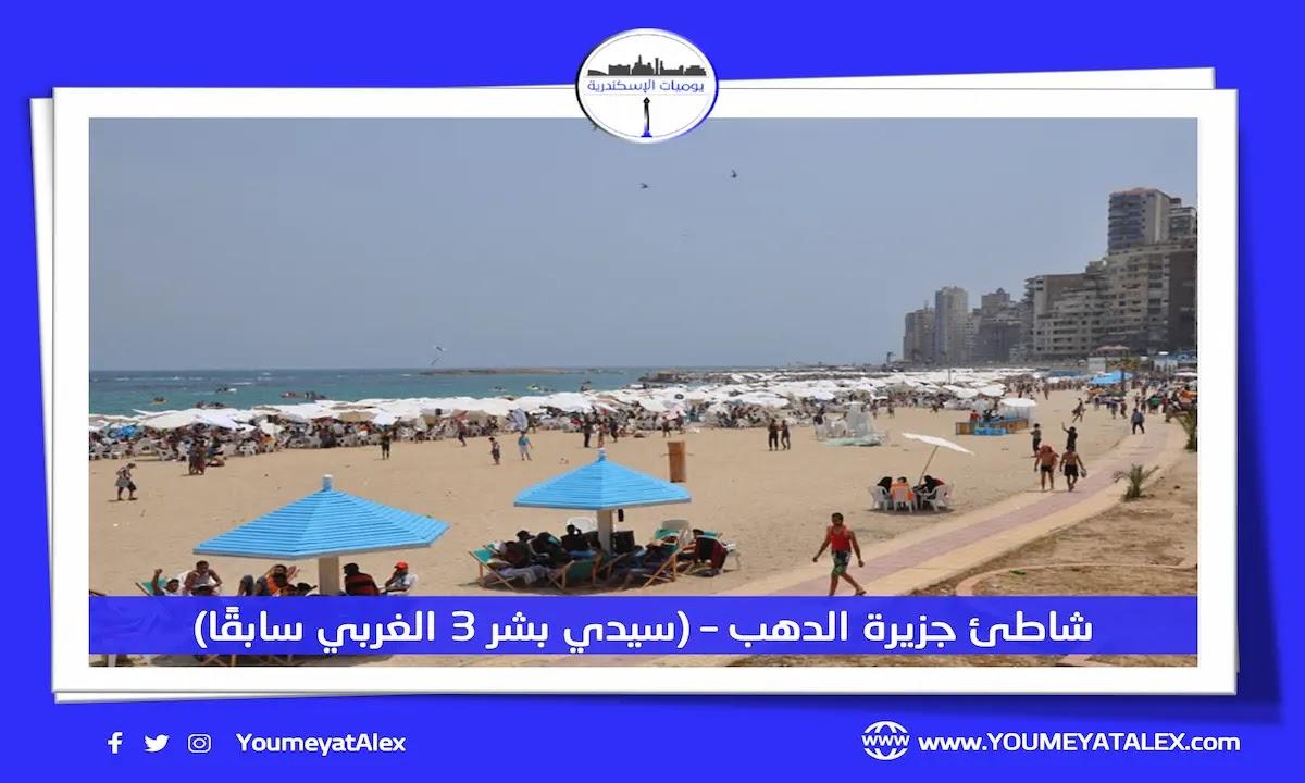 شاطئ جزيرة الدهب السياحي