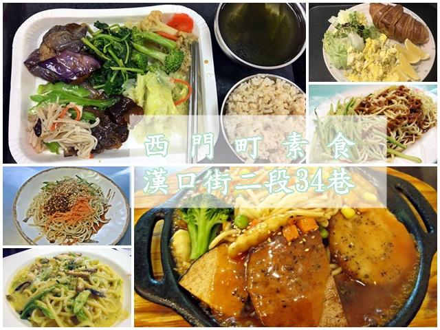 西門町素食一條街、台北市漢口街二段34巷素食/蔬食