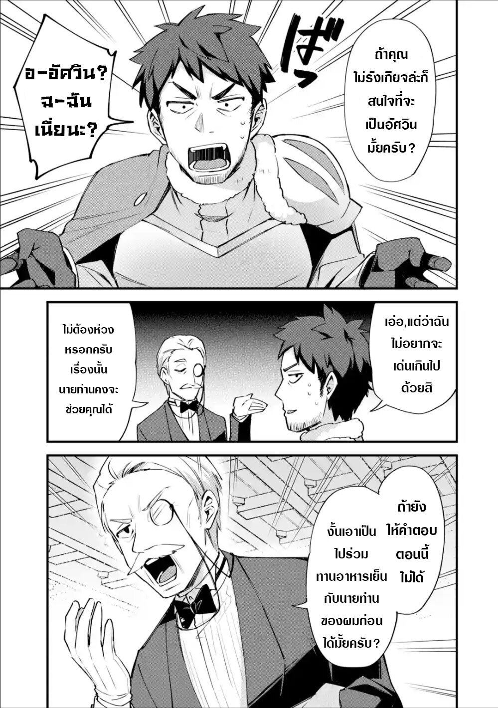 อ่านการ์ตูน Nido Tensei Shita Shounen wa S Rank Boukensha Toshite Heion ni Sugosu-zense ga kenja de eiyuu datta boku wa raisede wa jimini ikiru ตอนที่ 8 หน้าที่ 10