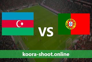 بث مباشر مباراة البرتغال وأذربيجان اليوم بتاريخ 24/03/2021