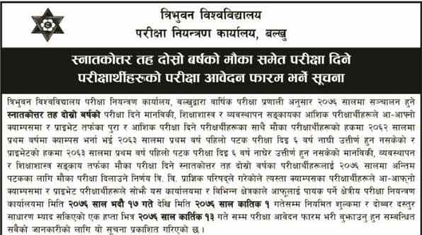 Master 2nd Year Exam form notice