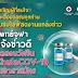 ขอเชิญทุกท่าน รับชมไลฟ์สดงานแถลงข่าว แพทย์จุฬา แจ้งข่าวดี ทดสอบวัคซีน ChulaCOV-19 ในอาสาสมัคร 16 ส.ค 64 เวลา 10.30 น.