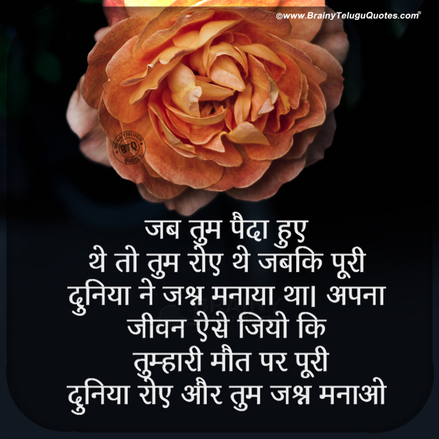 hindi quotes on life, best life changing words on life in hindi, hindi whats app sharing