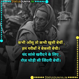 Garibi Shayari Image Download, कभी आँसू तो कभी खुशी बेचीं ,  हम गरीबों ने बेकसी बेची।   चंद सांसे खरीदने के लिए ,  रोज़ थोड़ी सी जिंदगी बेचीं।