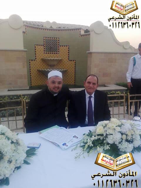 مأذون فيصل مع الشيخ نعينع في عقد قران , مأذون شرعي التجمع