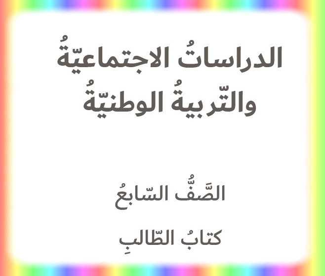 كتاب الاجتماعيات للصف السابع فصل اول - تعليم الامارات