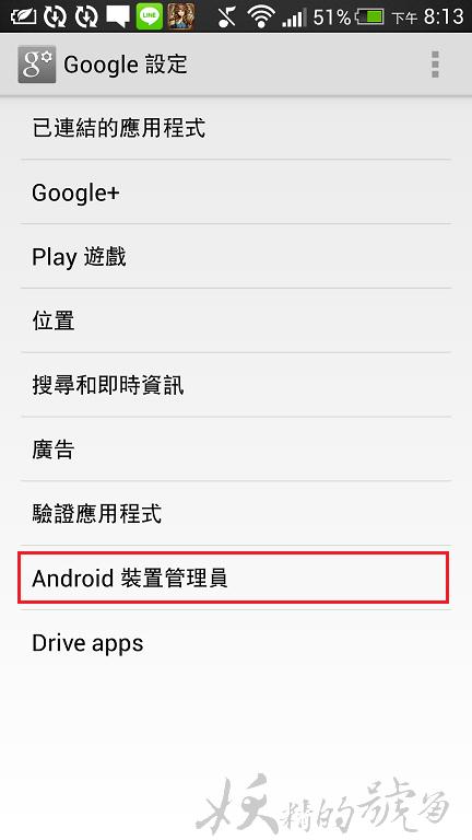 Screenshot 2014 04 20 20 13 29 - 手機掉了?使用Google定位快速找到所在位置,遠端執行手機鈴響、鎖定、清除資料