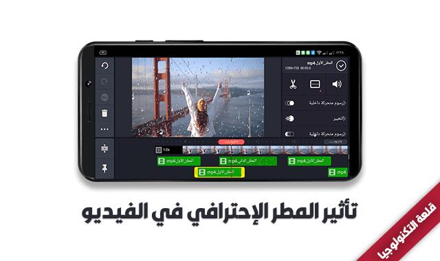 كيفية إضافة تأثير المطر الإحترافي في الفيديو بإستخدام تطبيق كين ماستر