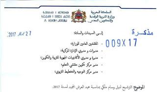 هام للأساتذة: مذكرة الترشح لنيل وسام ملكي بمناسبة عيد العرش 2017