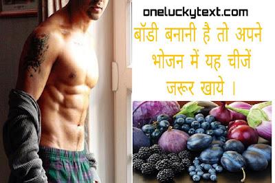 Ghar Mein Body Banane Ka Tarika In Hindi