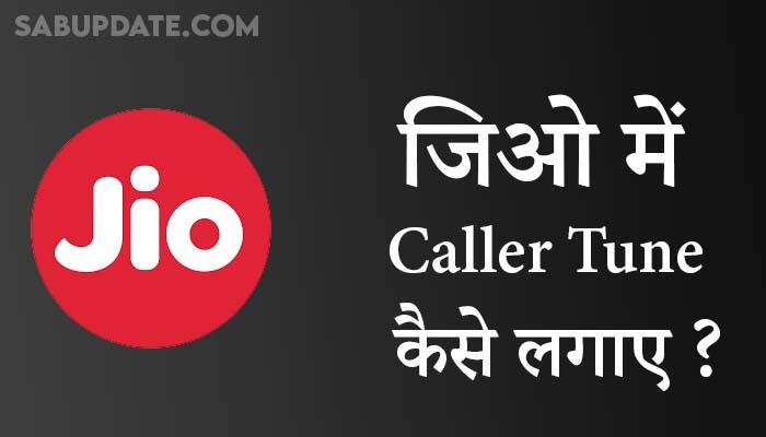 जिओ में Caller Tune कैसे लगाए ?