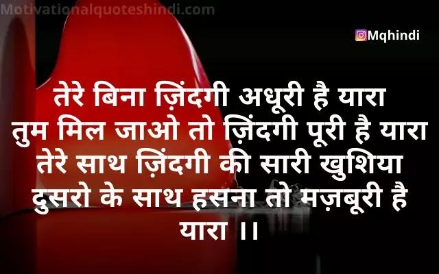 Broken Heart Shayari Image