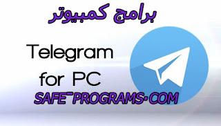 تحميل برنامج تيليجرام للكمبيوتر 2018 Telegram PC