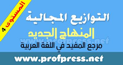 مرجع المفيد في اللغة العربية