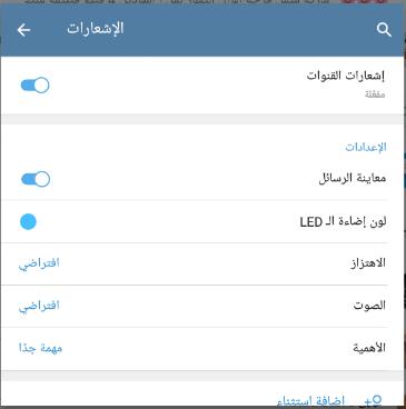 اشعارات القنوات تلغرام