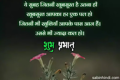 Good-morning-thoughts-hindi