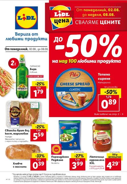 Lidl Брошура - Каталог  02-08.08 2021 → До -50% на над 100 продукта  | ТОП МАРКИ НА ТОП ЦЕНИ