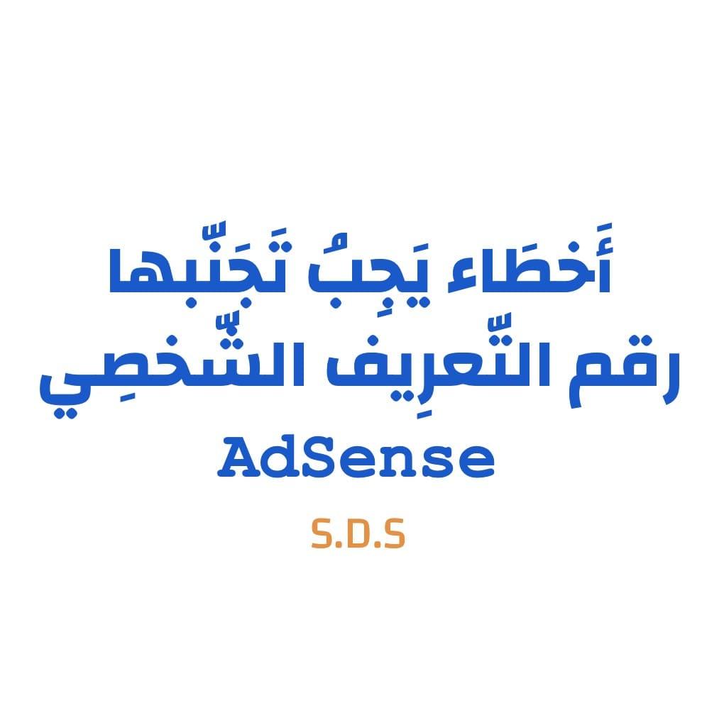 أخطاء يجب تجنبها | رقم التعريف الشخصي | AdSense
