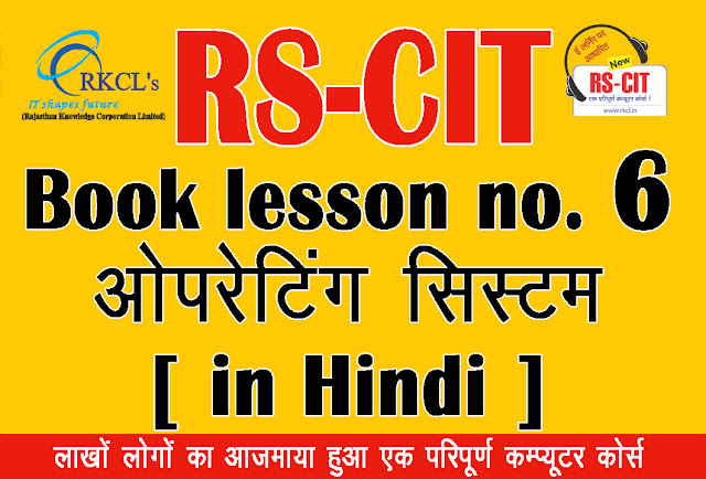 """""""Rscit book chapter"""" """"Operating System"""" """"rs cit online test"""" """"Quiz"""" """"Official book or RSCIT"""" """"rscit online test"""" """"rscit mock test"""" """"Introduction to Windows 10"""" """"Graphical user interface"""" """"Command-line interface"""" """"Windows 10: Control Panel and Software Installation"""" """"Windows 10: Working with Window Files and Folders"""" """"Windows 10: Basic Applications / Utility"""" """"online test paper of rscit official book in hindi"""" """"learn rscit"""" """"LearnRSCIT.com"""" """"LiFiTeaching"""" """"RSCIT"""" """"RKCL"""""""