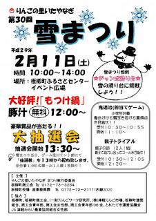 Apple Country Itayanagi Snow Festival 2017 flyer front  平成29年 第30回りんごの里いたやなぎ雪まつり チラシ表 Ringo no Sato Itayanagi Yuki Matsuri