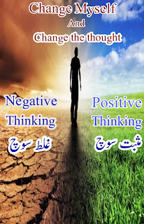 change-myself-quotes-how-to-change-thoughts-thoughts-change-reality