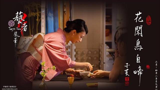 感謝子芸老師使用增壽抹茶於展演和奉茶活動