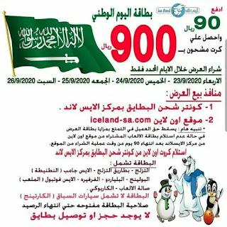 عروض ايس لاند الترفيهية لليوم الوطني السعودي 90