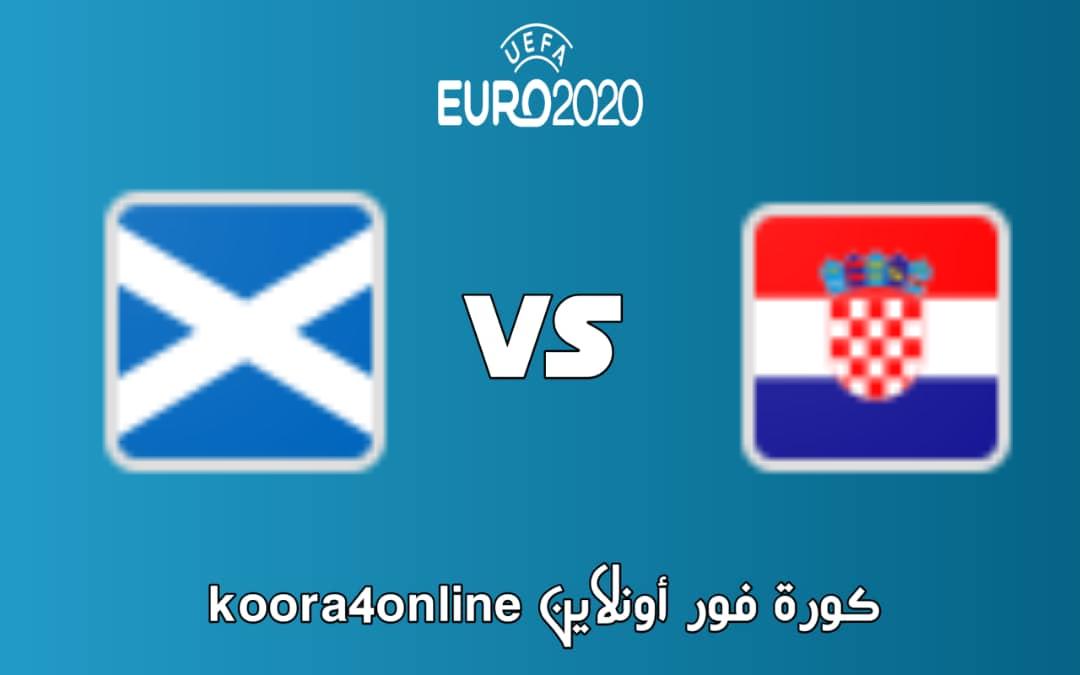 مشاهدة مباراة كرواتيا و اسكتلندا اليوم 22-06-2021 كاس امم اوروبا