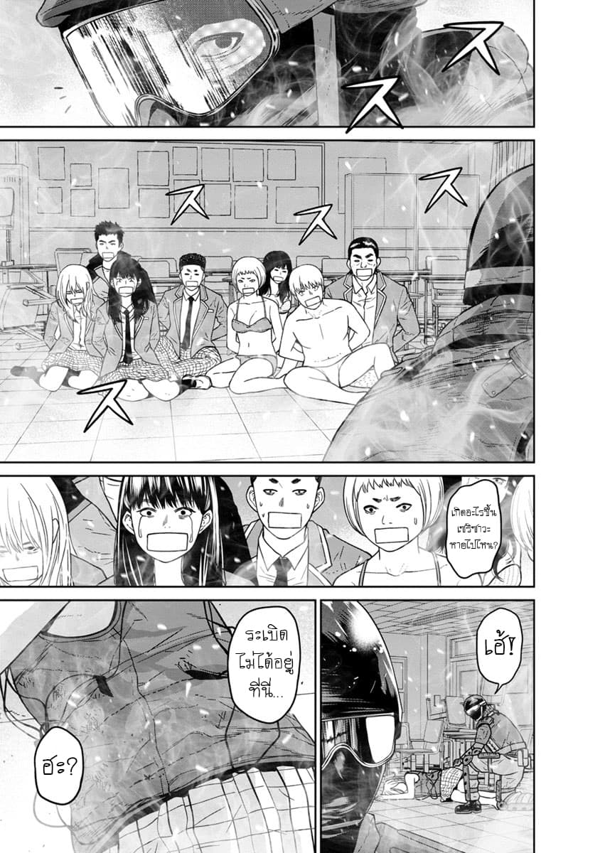 อ่านการ์ตูน Kyoushitsu Jibaku Club ตอนที่ 8 หน้าที่ 33