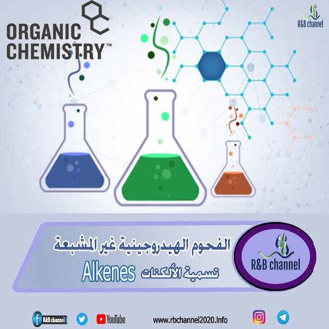 الفحوم الهيدروجينية غير المشبعة | الألكنات Alkenes