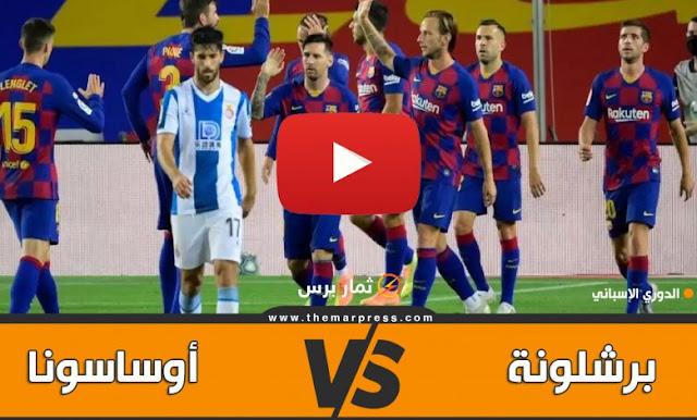 موعد مباراة برشلونة وأوساسونا بث مباشر بتاريخ 16-07-2020 الدوري الاسباني