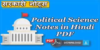 Political Science Notes in Hindi PDF