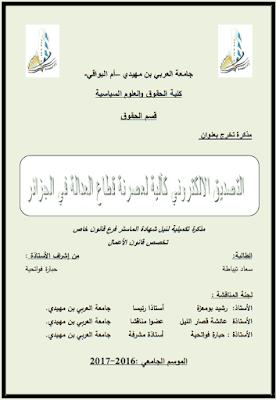 مذكرة ماستر: التصديق الالكتروني كآلية لعصرنة قطاع العدالة في الجزائر PDF