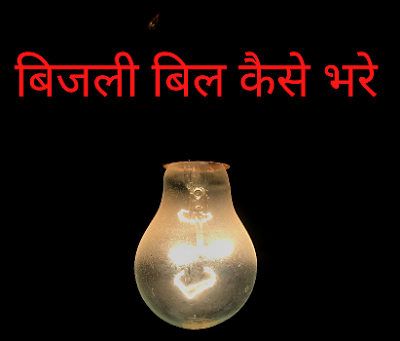 Bijli-bill-kaise-bhare-online
