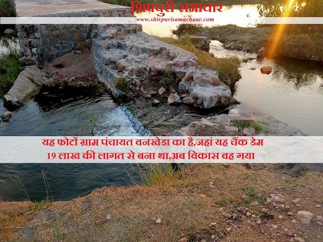 बोलते फोटो:बिना भौतिक सत्यापन के कर दिया करोड़ों का भुगतान, क्या अब भी नींद में सो रहा है प्रशासन - khaniyadhana News
