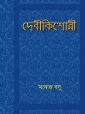 দেবী কিশোরী - মনোজ বসু Debi Kishori - Monoj Basu