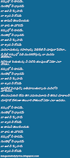 Kannullo Nee Roopame Song Lyrics in Telugu Font