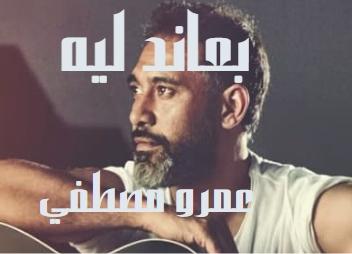 كلمات اغنية بعاند ليه عمرو مصطفي