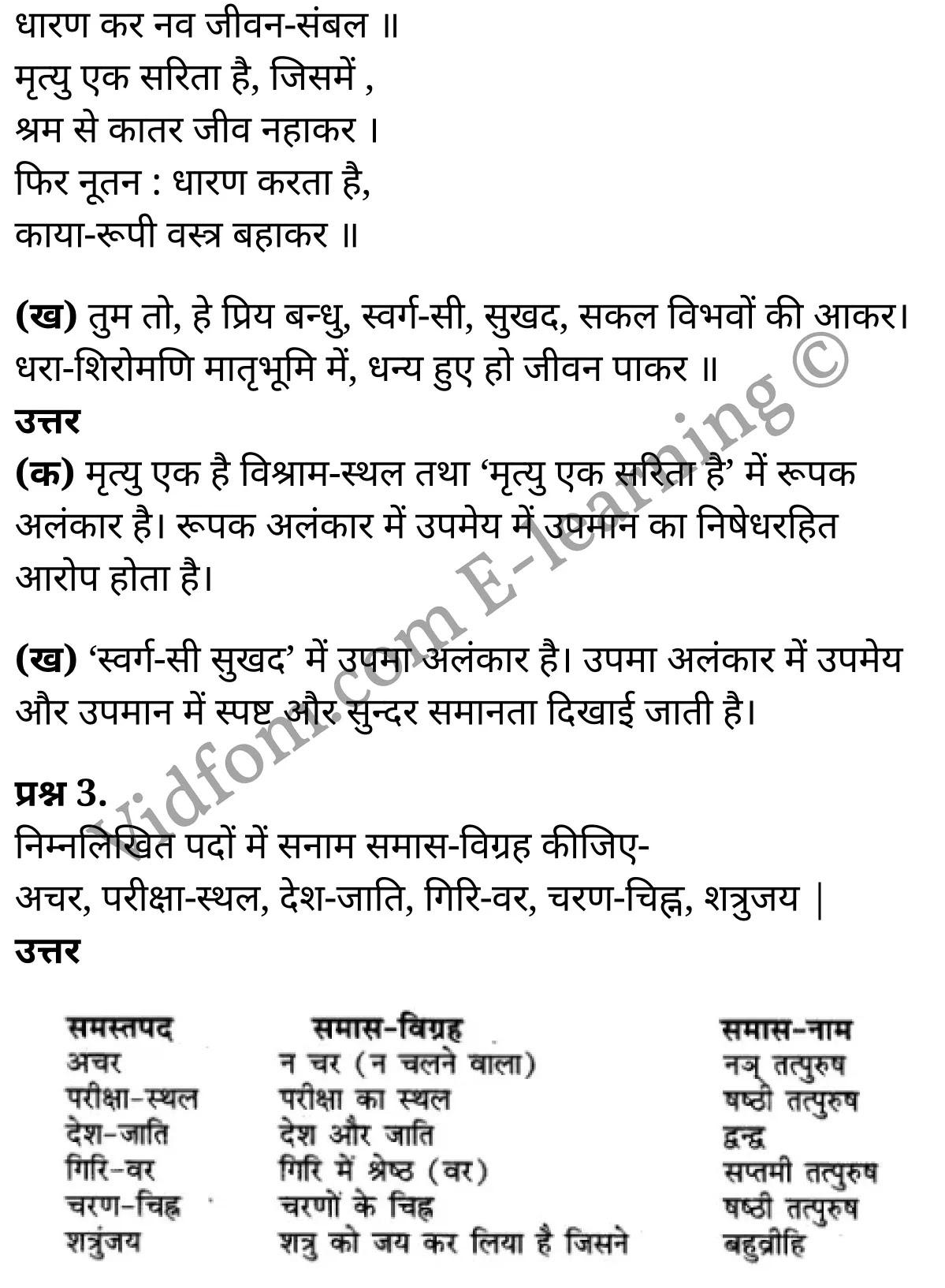 कक्षा 10 हिंदी  के नोट्स  हिंदी में एनसीईआरटी समाधान,     class 10 Hindi kaavya khand Chapter 7,   class 10 Hindi kaavya khand Chapter 7 ncert solutions in Hindi,   class 10 Hindi kaavya khand Chapter 7 notes in hindi,   class 10 Hindi kaavya khand Chapter 7 question answer,   class 10 Hindi kaavya khand Chapter 7 notes,   class 10 Hindi kaavya khand Chapter 7 class 10 Hindi kaavya khand Chapter 7 in  hindi,    class 10 Hindi kaavya khand Chapter 7 important questions in  hindi,   class 10 Hindi kaavya khand Chapter 7 notes in hindi,    class 10 Hindi kaavya khand Chapter 7 test,   class 10 Hindi kaavya khand Chapter 7 pdf,   class 10 Hindi kaavya khand Chapter 7 notes pdf,   class 10 Hindi kaavya khand Chapter 7 exercise solutions,   class 10 Hindi kaavya khand Chapter 7 notes study rankers,   class 10 Hindi kaavya khand Chapter 7 notes,    class 10 Hindi kaavya khand Chapter 7  class 10  notes pdf,   class 10 Hindi kaavya khand Chapter 7 class 10  notes  ncert,   class 10 Hindi kaavya khand Chapter 7 class 10 pdf,   class 10 Hindi kaavya khand Chapter 7  book,   class 10 Hindi kaavya khand Chapter 7 quiz class 10  ,   कक्षा 10 रामनरेश त्रिपाठी,  कक्षा 10 रामनरेश त्रिपाठी  के नोट्स हिंदी में,  कक्षा 10 रामनरेश त्रिपाठी प्रश्न उत्तर,  कक्षा 10 रामनरेश त्रिपाठी के नोट्स,  10 कक्षा रामनरेश त्रिपाठी  हिंदी में, कक्षा 10 रामनरेश त्रिपाठी  हिंदी में,  कक्षा 10 रामनरेश त्रिपाठी  महत्वपूर्ण प्रश्न हिंदी में, कक्षा 10 हिंदी के नोट्स  हिंदी में, रामनरेश त्रिपाठी हिंदी में कक्षा 10 नोट्स pdf,    रामनरेश त्रिपाठी हिंदी में  कक्षा 10 नोट्स 2021 ncert,   रामनरेश त्रिपाठी हिंदी  कक्षा 10 pdf,   रामनरेश त्रिपाठी हिंदी में  पुस्तक,   रामनरेश त्रिपाठी हिंदी में की बुक,   रामनरेश त्रिपाठी हिंदी में  प्रश्नोत्तरी class 10 ,  10   वीं रामनरेश त्रिपाठी  पुस्तक up board,   बिहार बोर्ड 10  पुस्तक वीं रामनरेश त्रिपाठी नोट्स,    रामनरेश त्रिपाठी  कक्षा 10 नोट्स 2021 ncert,   रामनरेश त्रिपाठी  कक्षा 10 pdf,   रामनरेश त्रिपाठी  पुस्तक,   रामनरेश त्रिपाठी की बुक,   रामनरेश त्रिपाठी प्रश्नोत्तर
