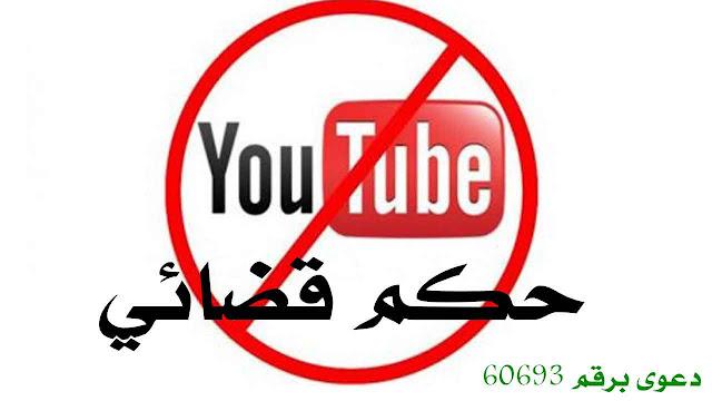 حظر وحجب اليوتيوب فى مصر لمدة شهر بحكم المحكمة