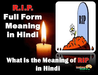 RIP Full Form Meaning in Hindi - रिप फुल फॉर्म - RIP Ka Matlab